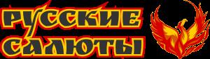 Русские салюты